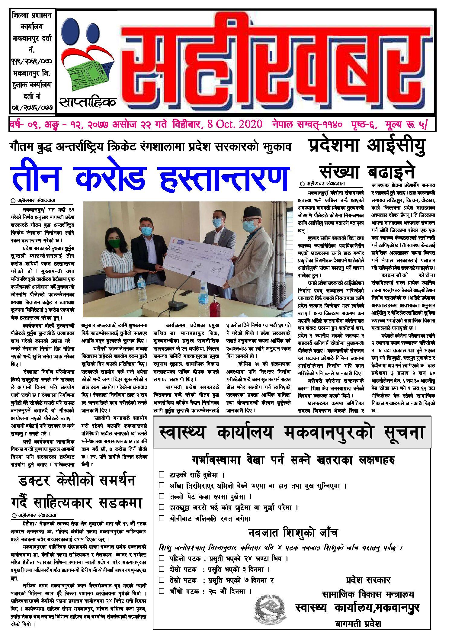 सहीखबर साप्ताहिक