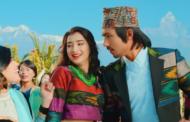 झरना थापा निर्देशित 'ए मेरो हजुर ३' युटुवमा