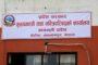मकवानपुरको बकैया गाउँपालिका आज बालमैत्री घोषणा हुँदै