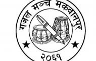 गजल मञ्च मकवानपुरको १७७ औं शृङ्खला