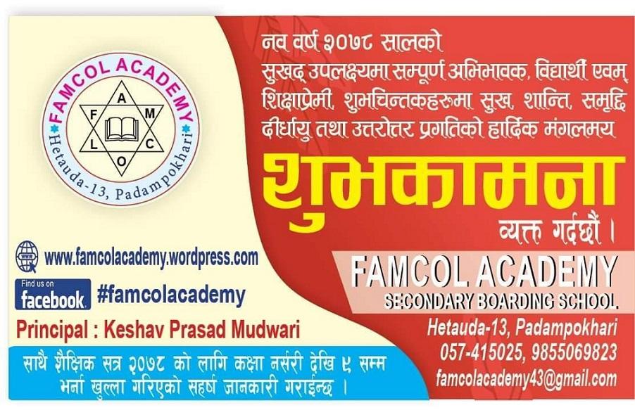 femcol academy