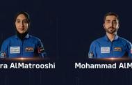 संयुक्त अरब इमिरेट्स युएई गर्याे अन्तरिक्षमा पठाइने २ यात्रीको नाम घोषणा