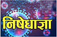 मकवानपुरका ४ स्थानीय तह सहित ४१ जिल्लामा निषेधाज्ञा