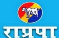 राप्रपा निर्देशन समितिमा  दिपकबहादुर सिंह मनाेनित