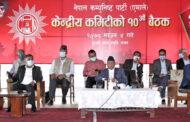नेकपा एमालेले पत्रबाट साेध्याे नेपाल पक्षका सांसदलाई स्पष्टीकरण