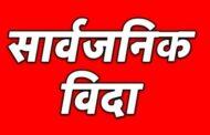 गाईजात्रा र कृष्णजन्मअष्टमीमा सार्वजनिक विदा